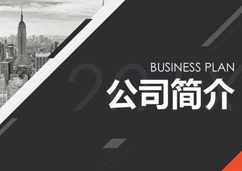 上海索盛窗饰有限公司公司简介